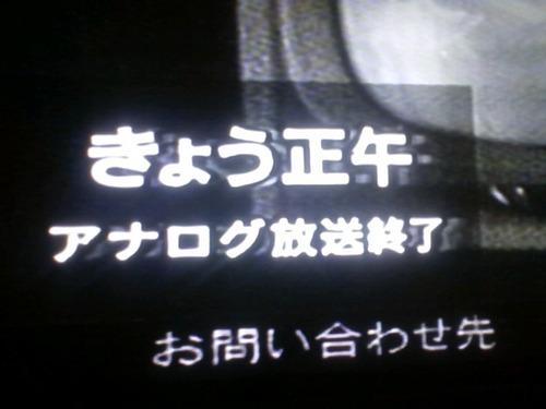 110724_111123r.JPG