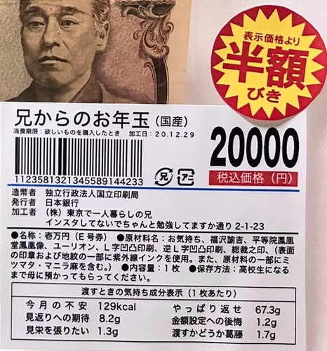 お年玉(半額)w.jpg
