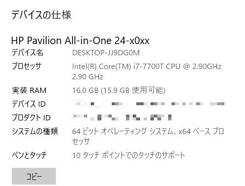 PC詳細情報(16GB)R4.jpg