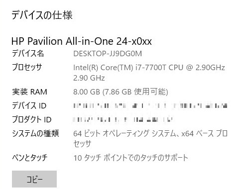 PC詳細情報(8GB)R4.jpg